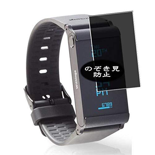 Vaxson Anti Spy Schutzfolie, kompatibel mit Withings Pulse O2 smartwatch Smart Watch, Displayschutzfolie Bildschirmschutz Privatsphäre Schützen [nicht Panzerglas]