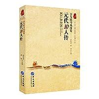 【一带一路】列国人物传系:元代10人传
