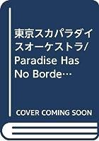 東京スカパラダイスオーケストラ/Paradise Has No Border (金管バンド)