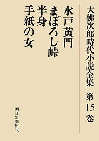 大佛次郎時代小説全集 水戸黄門