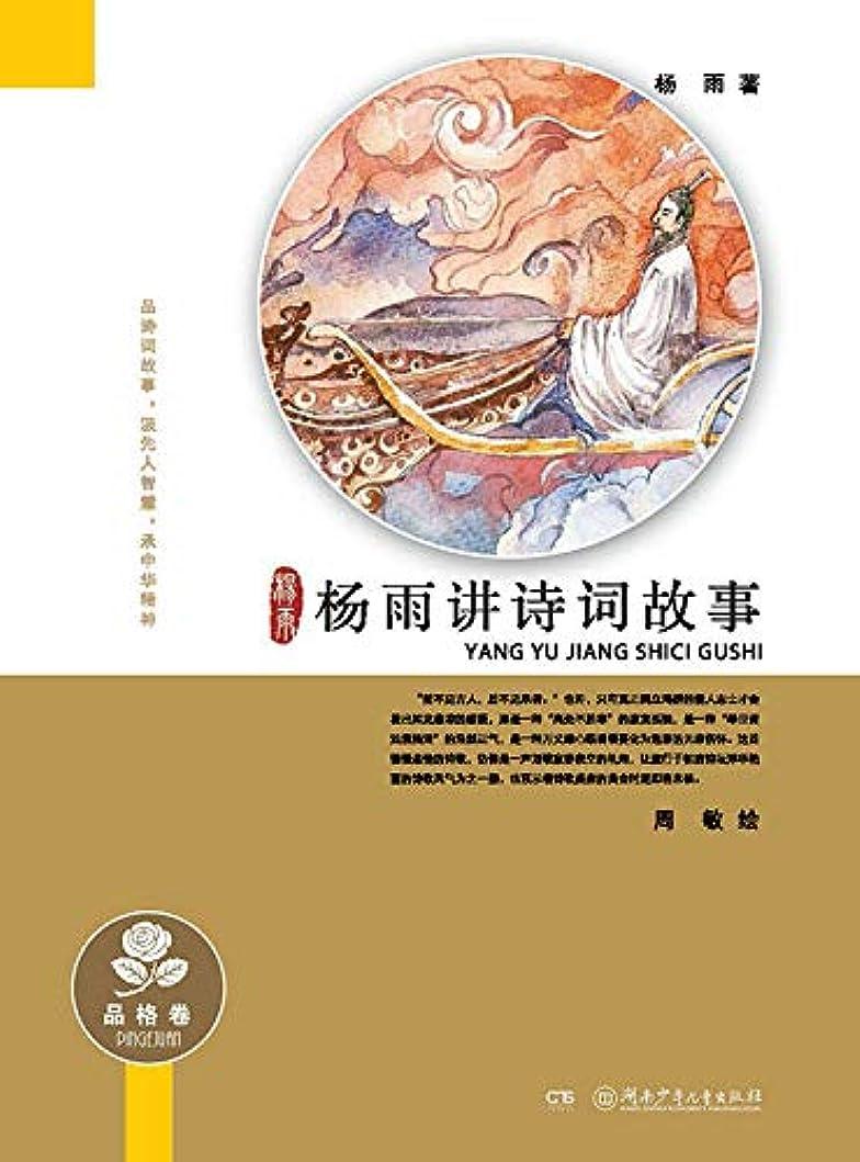 明示的に家主かなり杨雨讲诗词故事.品格卷 (Chinese Edition)