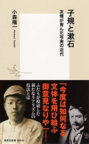 子規と漱石 友情が育んだ写実の近代 (集英社新書)