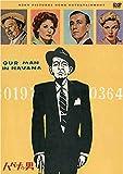 ハバナの男(スペシャル・プライス)[DVD]