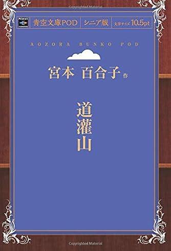 道灌山 (青空文庫POD(シニア版))