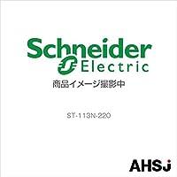 シュナイダーエレクトリック ST-113N-220 ブザー (旧アロー) SN-