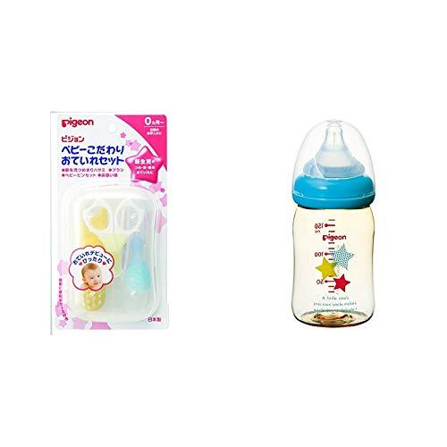 【セット買い】ピジョン ベビーこだわりおていれセット 15108 & 【プラスチック製 160ml】 ピジョン Pigeon 母乳実感 哺乳びん スター柄 0ヵ月から おっぱい育児を確実にサポートする哺乳びん