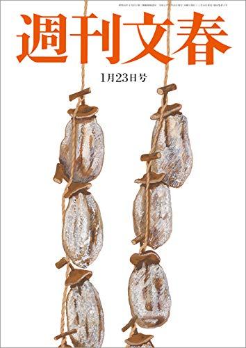 [画像:週刊文春 2020年1月23日号[雑誌]]
