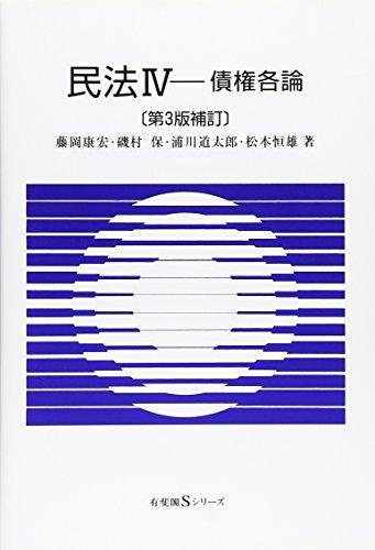 民法〈4〉債権各論 (有斐閣Sシリーズ)