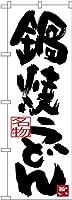 のぼり 鍋焼きうどん SNB-3432 [並行輸入品]
