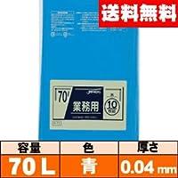 業務用ゴミ袋【70L・青・0.04mm・P-71】ケース[10枚×40冊]