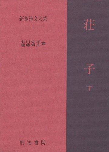 新釈漢文大系〈8〉荘子 下巻の詳細を見る