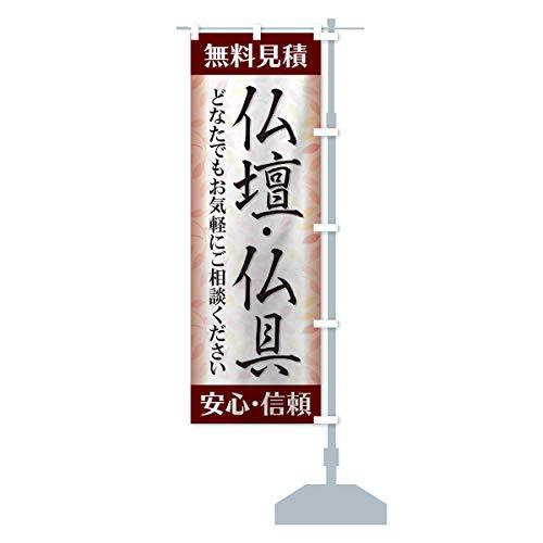 仏壇・仏具 のぼり旗 サイズ選べます(ショート60x150cm 右チチ)