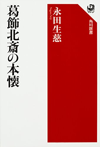 葛飾北斎の本懐 (角川選書)の詳細を見る