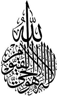 kazafakra Islamic Wall Sticker - 85X50 cm - Black