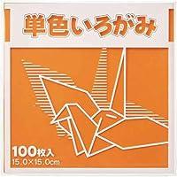 単色折り紙 15×15cm 100枚 茶