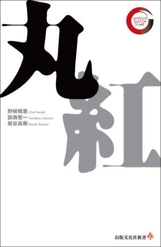 『丸紅 (出版文化社新書 リーディング・カンパニーシリーズ)』のトップ画像
