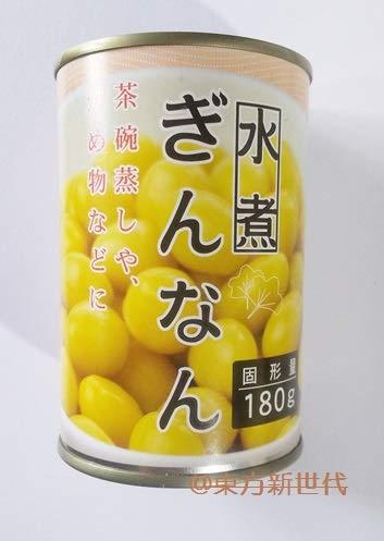 横浜中華街 ぎんなん 水煮 固形量:180g缶(内容総量:290g)茶碗蒸し、炒めものに♪