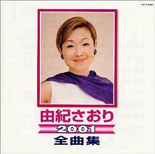 全曲集2001