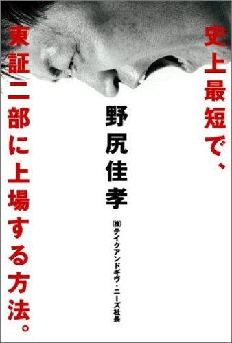 史上最短で、東証二部に上場する方法。