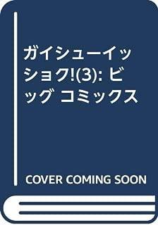 ガイシューイッショク! (3) (ビッグ コミックス)
