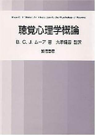 Chōkaku shinrigaku gairon