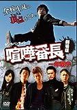 喧嘩番長劇場版 一年戦争 [DVD] image