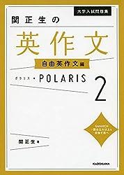 大学入試問題集 関正生の英作文ポラリス[2 自由英作文編]