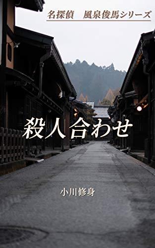 Two murders put together: meitantei fusentoshima series (Japanese Edition)