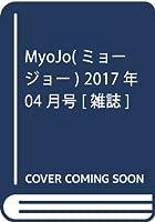MyoJo(ミョージョー) 2017年 04 月号 [雑誌]
