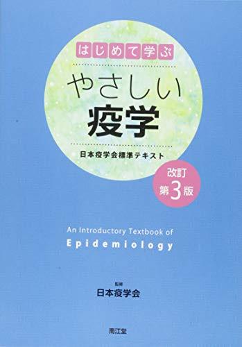 はじめて学ぶやさしい疫学(改訂第3版): 日本疫学会標準テキスト