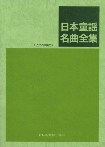 日本童謡名曲全集 ピアノ伴奏付の詳細を見る