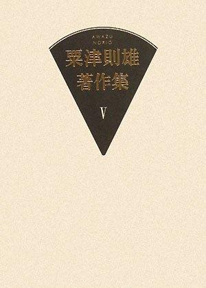 粟津則雄著作集〈第5巻〉文学論