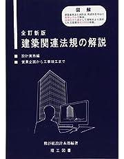 建築関連法規の解説