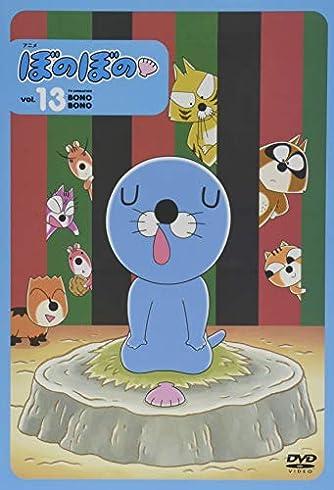 DVD>アニメぼのぼの vol.13 (<DVD>)