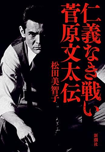 『仁義なき戦い 菅原文太伝』日本映画界のスター その魅力の源泉に迫る