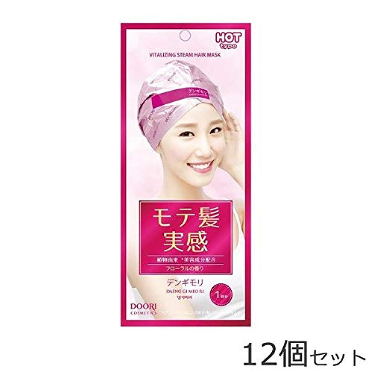 不定騒乱不利デンギモリ 珍気 集中ヘアマスク(洗い流すヘアトリートメント) ホットタイプ 12個セット (マスクで簡単にサロンケア)