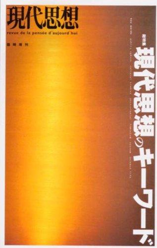 現代思想2000年2月増刊号 総特集=現代思想のキーワード