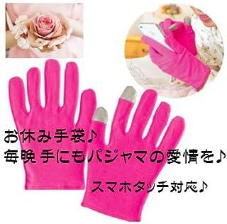 ●美容ハンドケア手袋 就寝手袋 スマホタッチ対応 おやすみ手袋保湿手袋ネイルケア