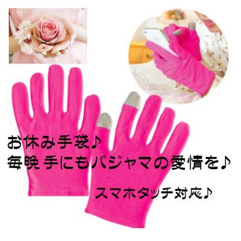 桃実用的宗教美容ハンドケア手袋 就寝手袋 スマホタッチ対応 おやすみ手袋保湿手袋