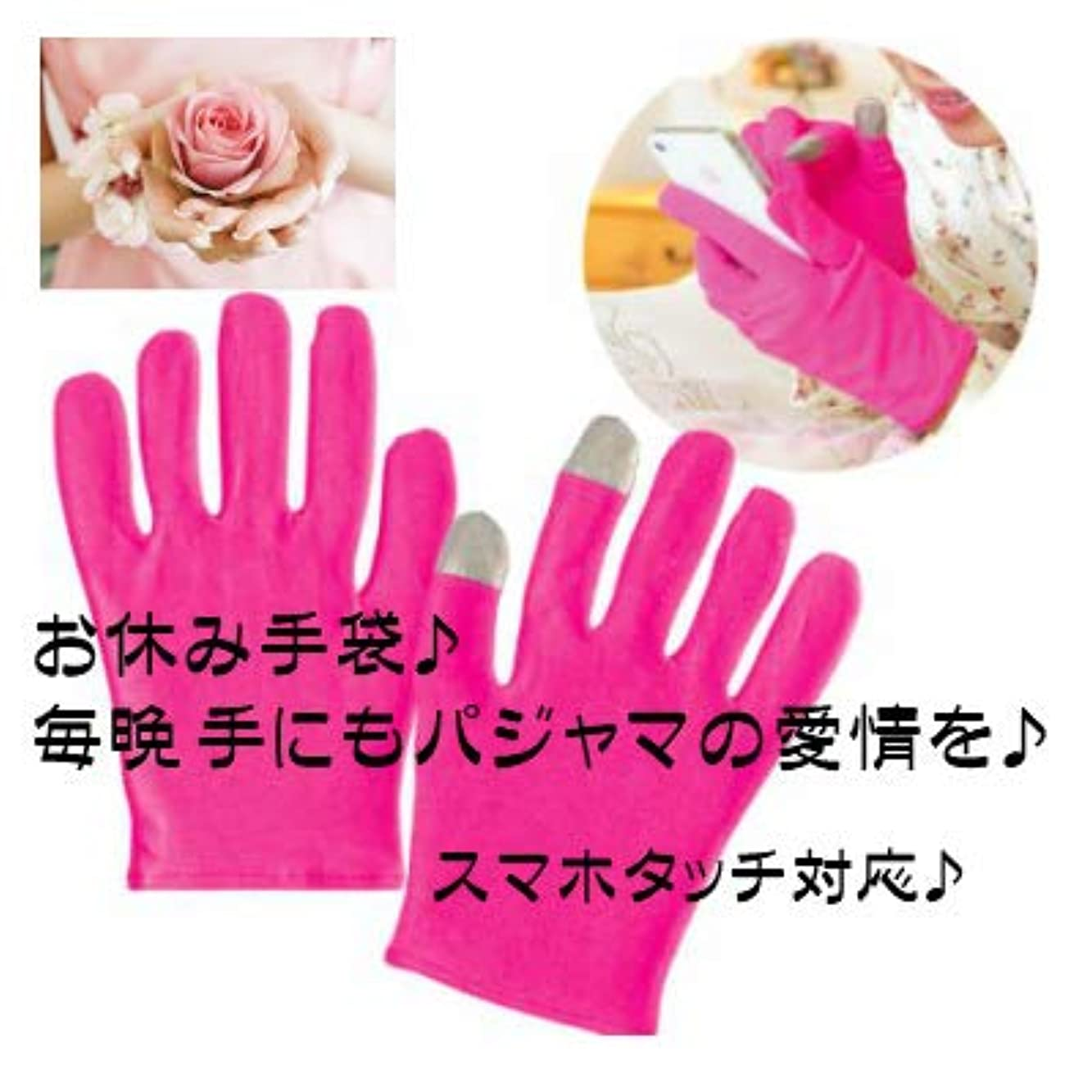 武器習熟度盗難●美容ハンドケア手袋 就寝手袋 スマホタッチ対応 おやすみ手袋保湿手袋ネイルケア