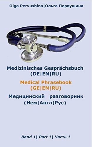 Medizinisches Gesprächsbuch (DEǀ ENǀ RU)ǀ Medical Phrasebook (GEǀ ENǀ RU)ǀ Медицинский разговорник (Немǀ Англǀ Рус) (English Edition)