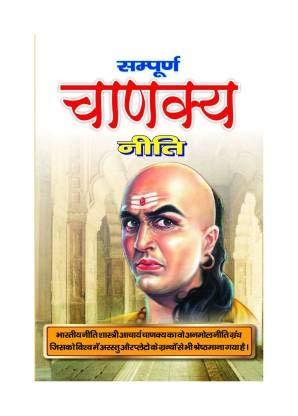 Sampurna Chanakya Neeti (Hindi, Paperback, aacharaya vishnu gupta chankaya)