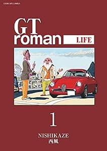 GTroman LIFE 【電子版】 1巻 表紙画像