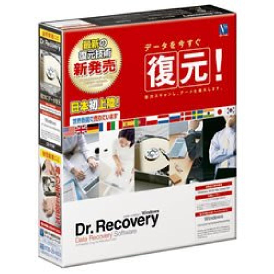 魂合わせて提案Dr.Recovery Windows