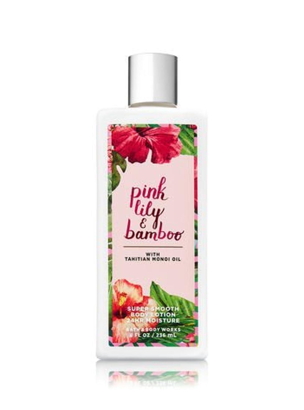 スペア繰り返し宇宙【Bath&Body Works/バス&ボディワークス】 ボディローション ピンクリリー&バンブー Super Smooth Body Lotion Pink Lily & Bamboo 8 fl oz/236 mL [並行輸入品]