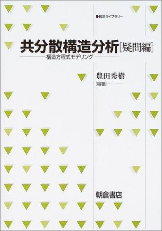 共分散構造分析 疑問編―構造方程式モデリング (統計ライブラリー)