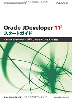 Oracle JDeveloper 11g スタートガイド