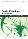 Oracle JDeveloper 11g スタートガイド