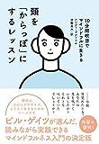 【読書】頭を「からっぽ」にするレッスン