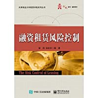 Financial Leasing Risk Control(Chinese Edition)